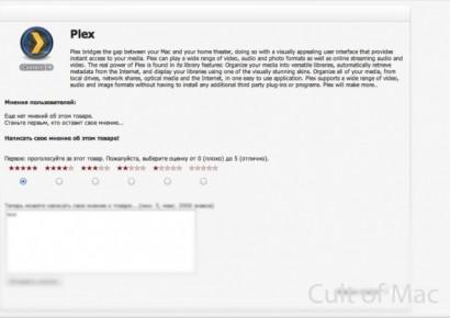 Plex 410x290 Presto HackStore, il Cydia per Mac App Store Mac App Store HackStore Cydia