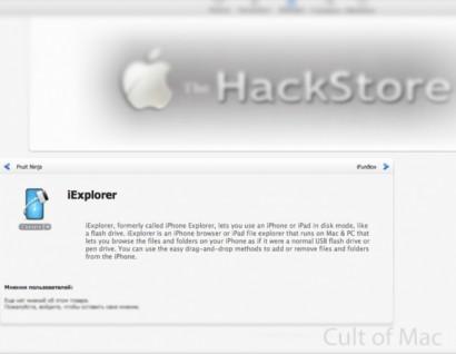 iExplorer 410x318 Presto HackStore, il Cydia per Mac App Store Mac App Store HackStore Cydia